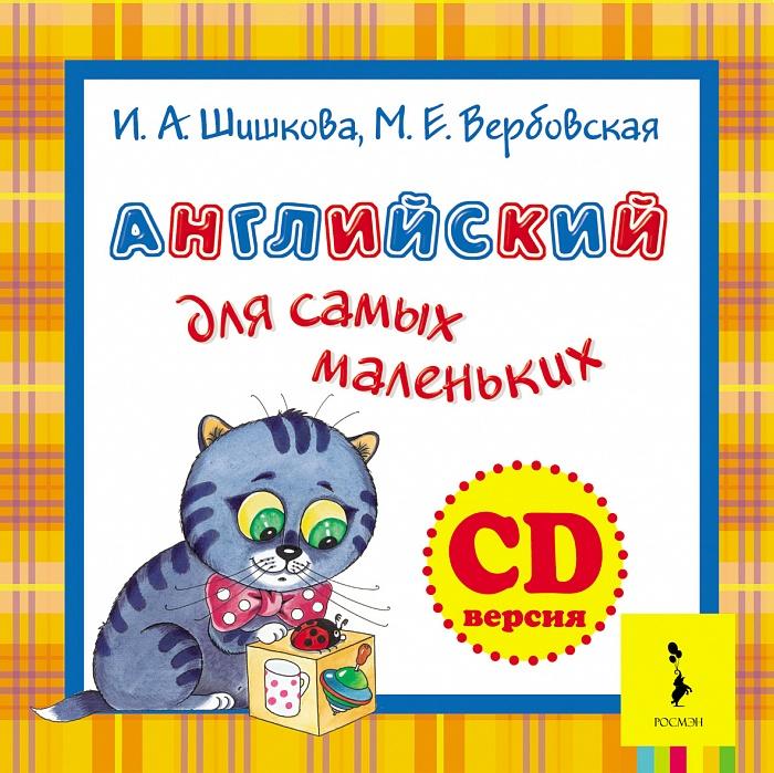 Английский для самых маленьких (аудиокурс на CD)