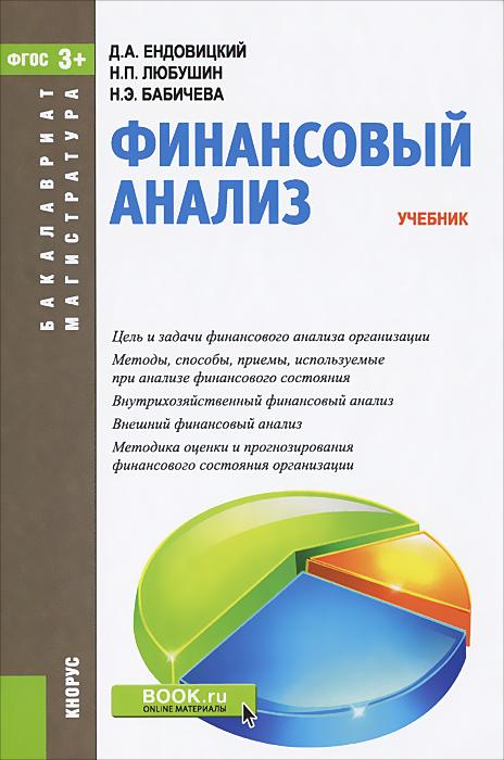 Финансовый анализ. Учебник