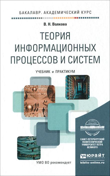Теория информационных процессов и систем. Учебник и практикум