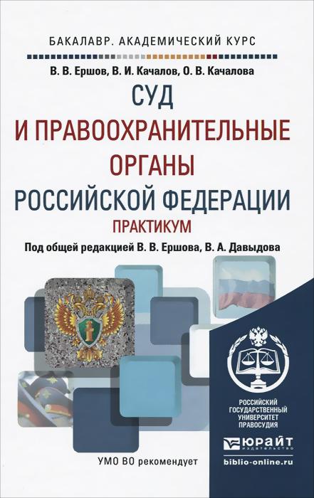 Суд и правоохранительные органы Российской Федерации. Практикум. Учебник