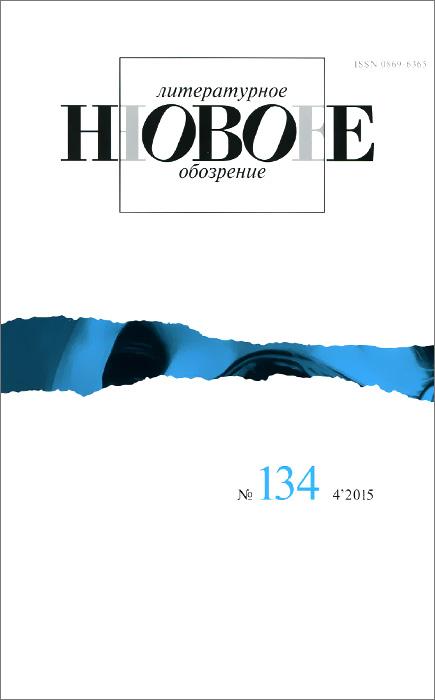 Новое литературное обозрение, №134 (4), 2015