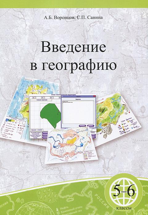 Введение в географию. 5-6 классы. Учебное пособие