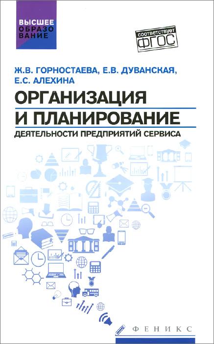 Организация и планирование деятельности предприятий сервиса. Учебное пособие