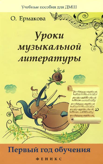 Уроки музыкальной литературы. Первый год обучения