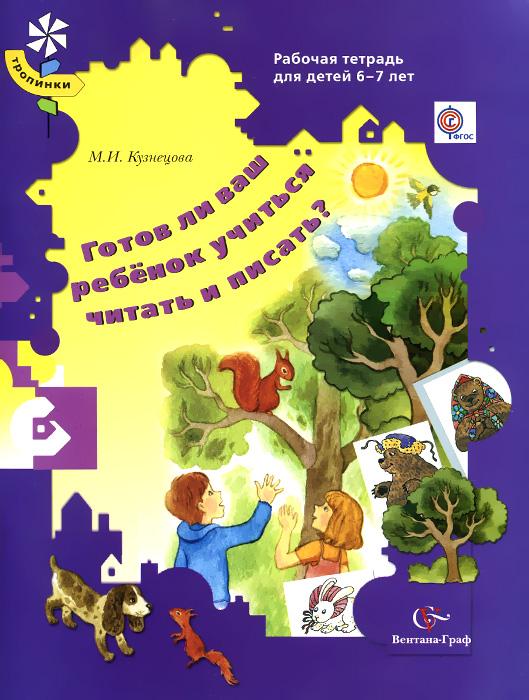 Готов ли ваш ребенок учиться читать и писать? Рабочая тетрадь для детей 6-7 лет