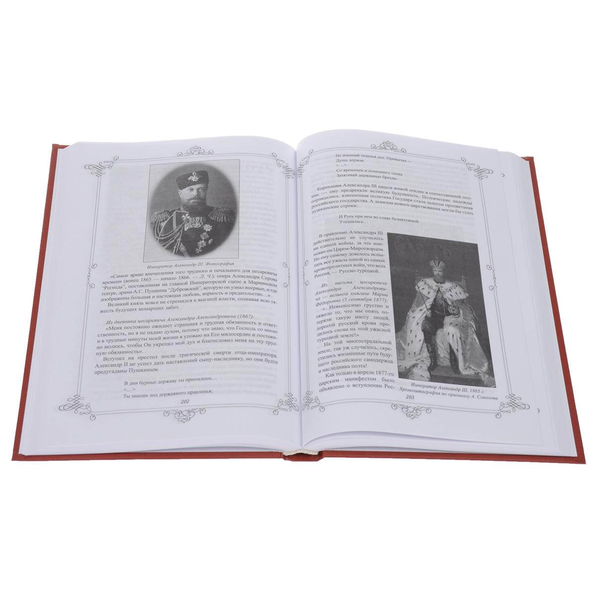 Пушкин и Романовы. Великие династии в зеркале эпох