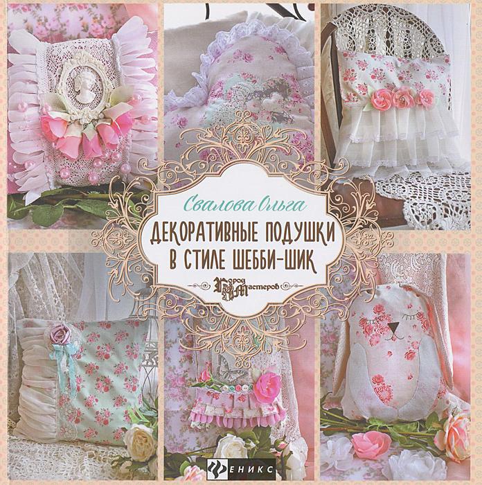 Декоративные подушки в стиле шебби-шик