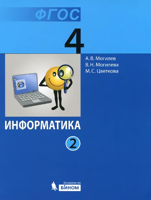 Информатика. 4 класс. Учебник. В 2 частях (комплект из 2 книг)