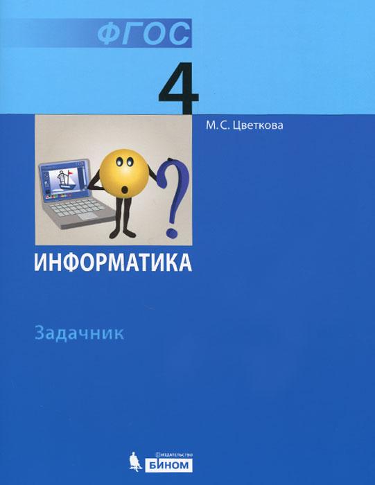 Информатика. 4 класс. Задачник
