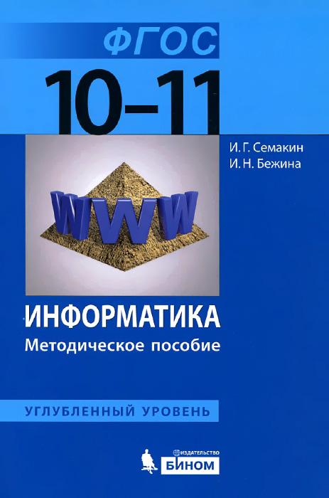 Информатика. 10-11 классы. Углубленный уровень. Методическое пособие