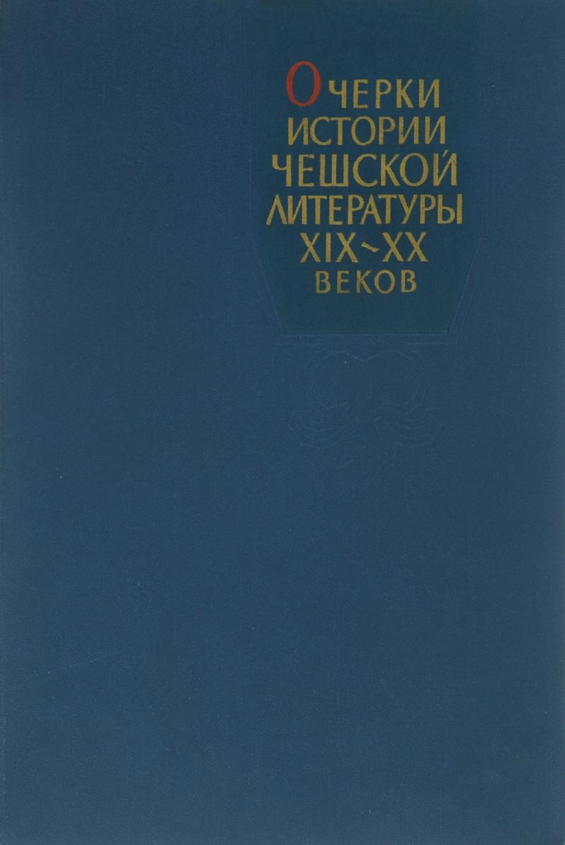 Очерки истории чешской литературы XIX-XX веков