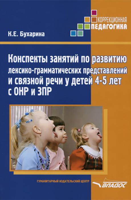 Конспекты занятий по развитию лексико-грамматических представлений и связной речи у детей 4-5 лет с ОНР и ЗПР. Методическое пособие