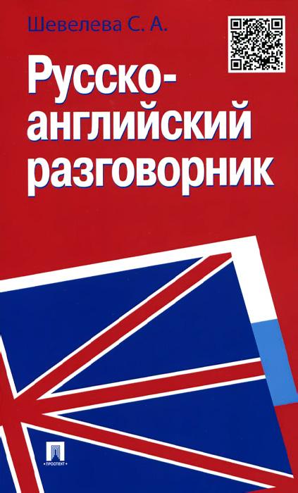 Русско-английский разговорник. Учебно-практическое пособие