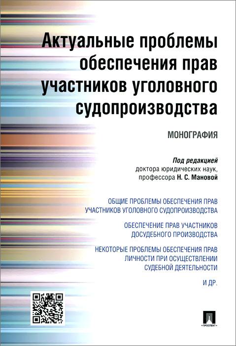 Актуальные проблемы обеспечения прав участников уголовного судопроизводства ( 978-5-392-19553-4 )