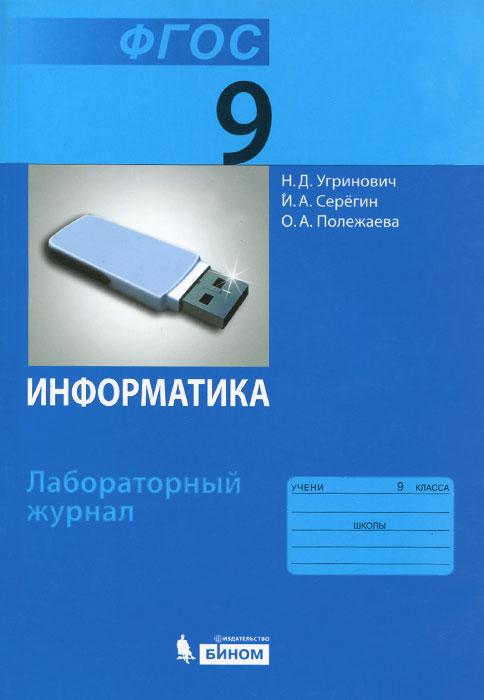 Информатика. 9 класс. Лабораторный журнал