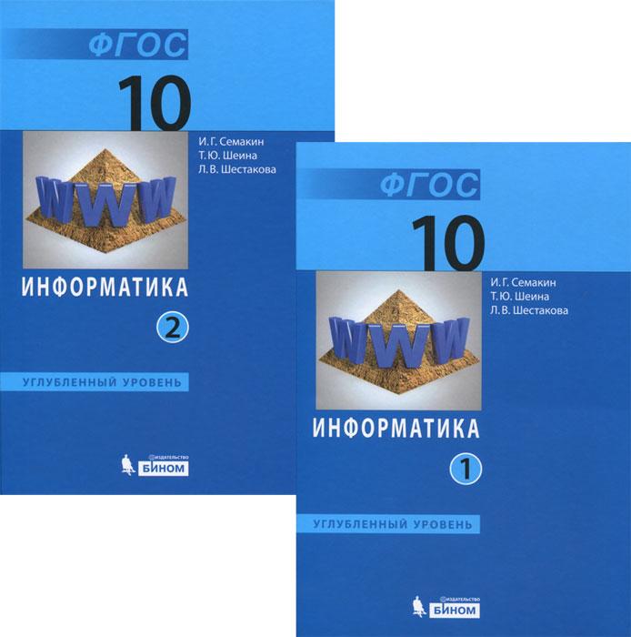 Информатика. 10 класс. Углубленный уровень. Учебник. В 2 частях (комплект из 2 книг)12296407Учебник предназначен для изучения курса информатики на углубленном уровне в 10 классах общеобразовательных учреждений. Содержание учебника опирается на изученный в 7-9 классах курс информатики для основной школы. Рассматриваются теоретические основы информатики, аппаратное и программное обеспечение компьютера, современные информационные и коммуникационные технологии. Учебник входит в учебно-методический комплект (УМК), включающий также учебник для 11 класса, практикум и методическое пособие.