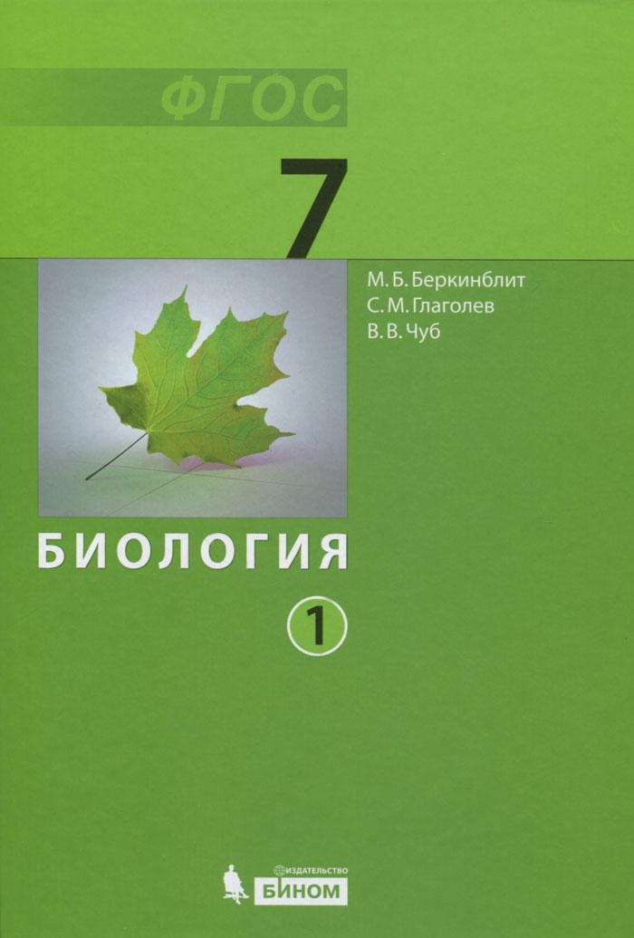 Биология. 7 класс. Учебник. В 2 частях (комплект из 2 книг)