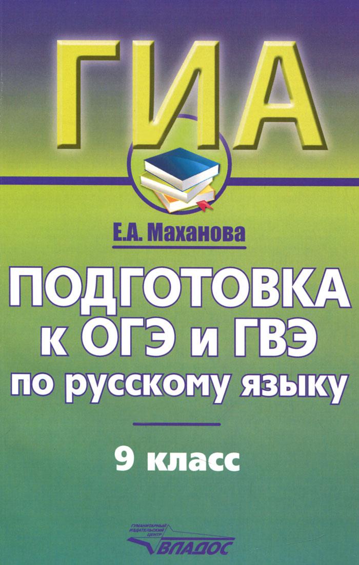 Русский язык. 9 класс. Подготовка к ОГЭ и ГВЭ. Учебно-практический справочник