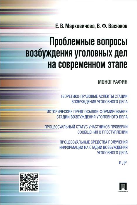 Проблемные вопросы возбуждения уголовных дел на современном этапе ( 978-5-392-19544-2 )