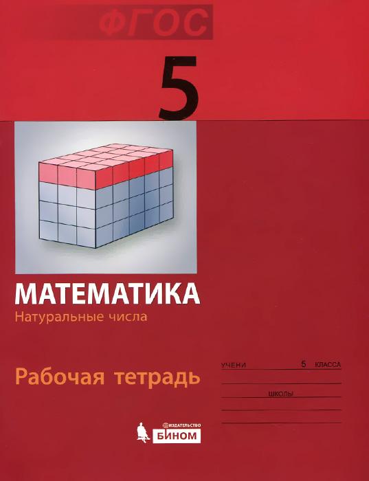 Математика. 5 класс, Рабочая тетрадь. Натуральные числа