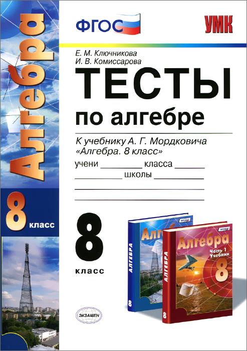 Алгебра. 8 класс. Тесты к учебнику А. Г. Мордковича