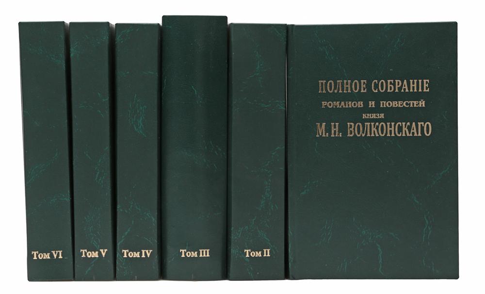 Полное собрание исторических романов и повестей князя М. Н. Волконского (комплект из 6 книг)