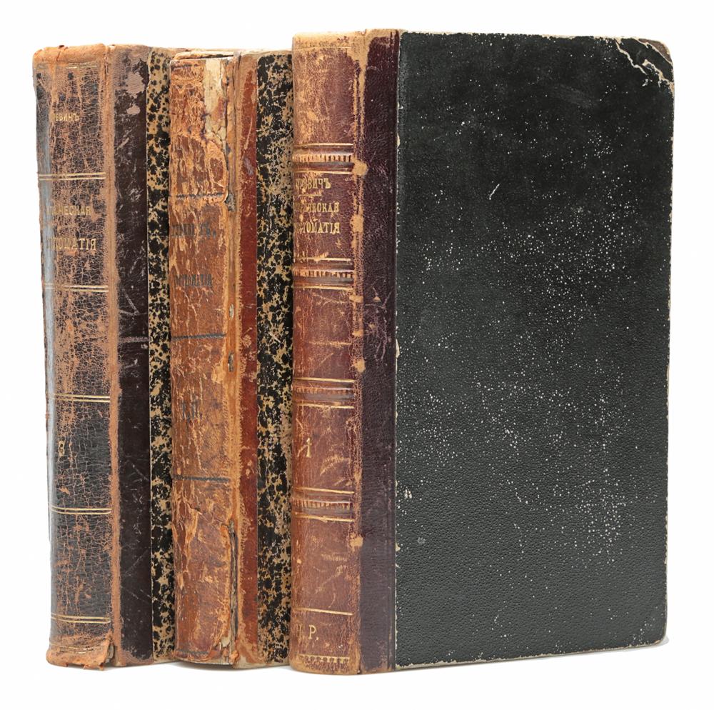 Историческая хрестоматия по новой и новейшей истории (комплект из 3 книг)