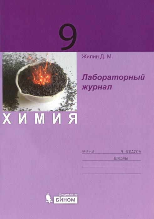 Химия. 9 класс. Лабораторный журнал