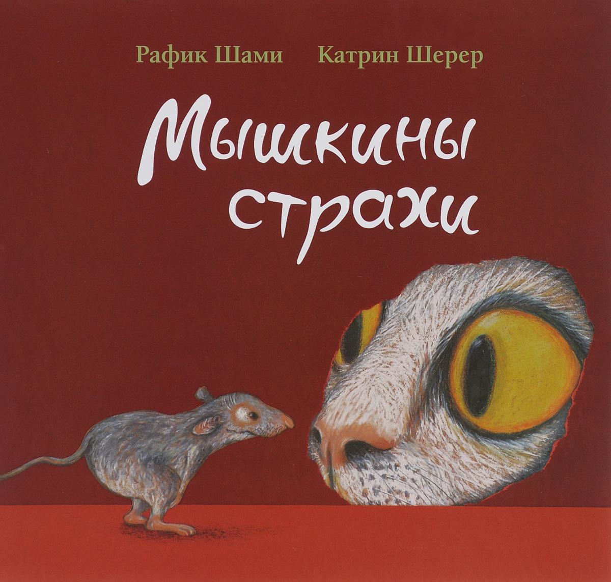 Мышкины страхи12296407Жила-была мышка, которая не знала, что такое страх. Любопытной мышке очень интересно было, что же это такое, и всех, кого встречала она на пути, - от большого льва до крошечного кузнечика - она спрашивала: А ты чувствуешь страх? Удивительная история бесстрашной мышки будет интересна и полезна и малышам и взрослым - ведь в конце концов оказывается, что чувствовать страх иногда не только можно, но и просто необходимо - и маленькой мышке, и огромному слону. Для чтения взрослыми детям.