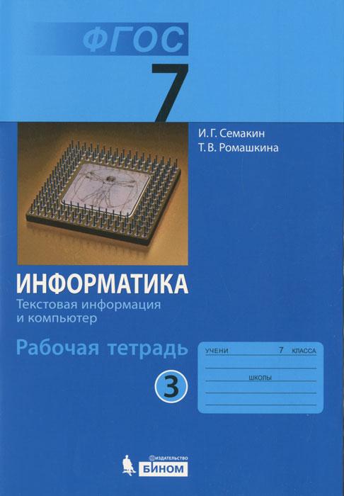 Информатика. 7 класс. Рабочая тетрадь. В 5 частях. Часть 3. Тестовая информация и компьютер
