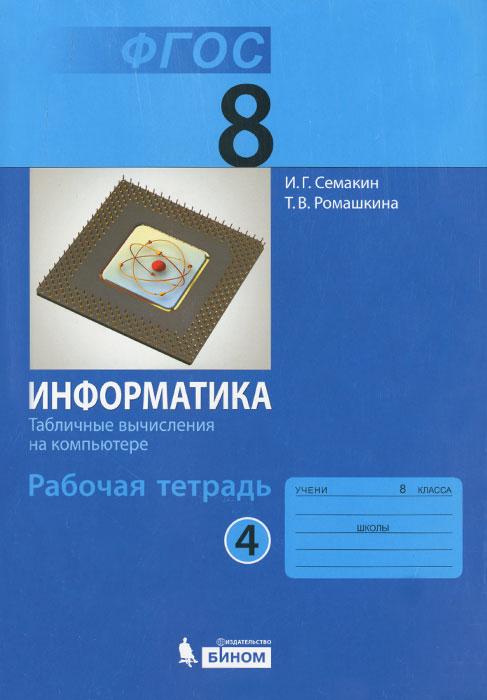 Информатика. 8 класс. Рабочая тетрадь. В 4 частях. Часть 4. Табличные вычисления на компьютере