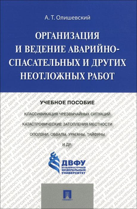 Организация и ведение аварийно-спасательных и других неотложных работ. Учебное пособие