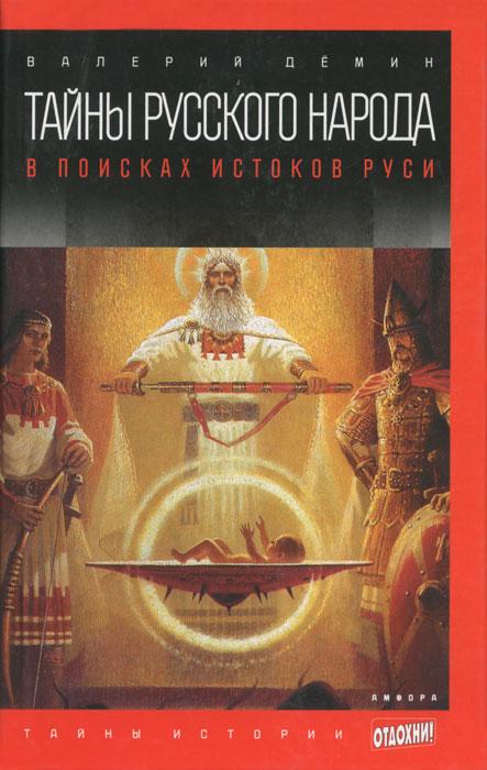 Тайны русского народа. В поисках истоков Руси