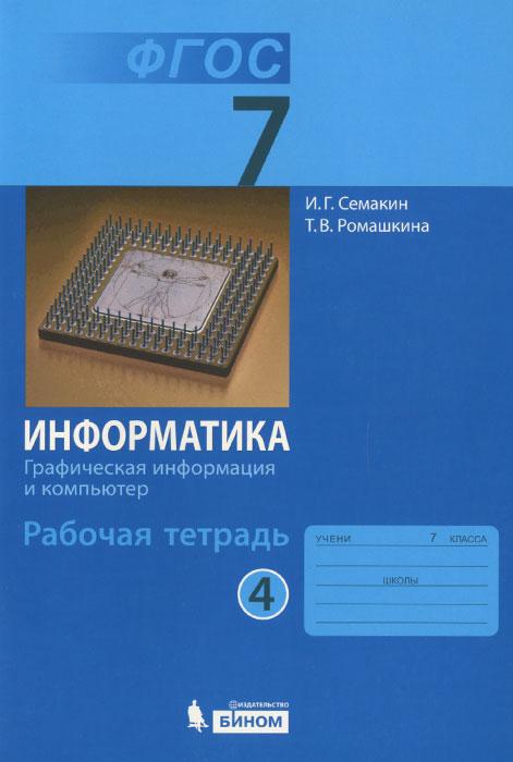 Информатика. Графическая информация и компьютер. 7 класс. Рабочая тетрадь. В 5 частях. Часть 4