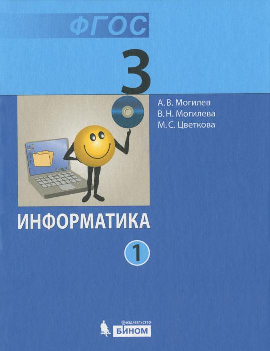 Информатика. 11 класс. Углубленный уровень. Учебник. В 2 частях (комплект)