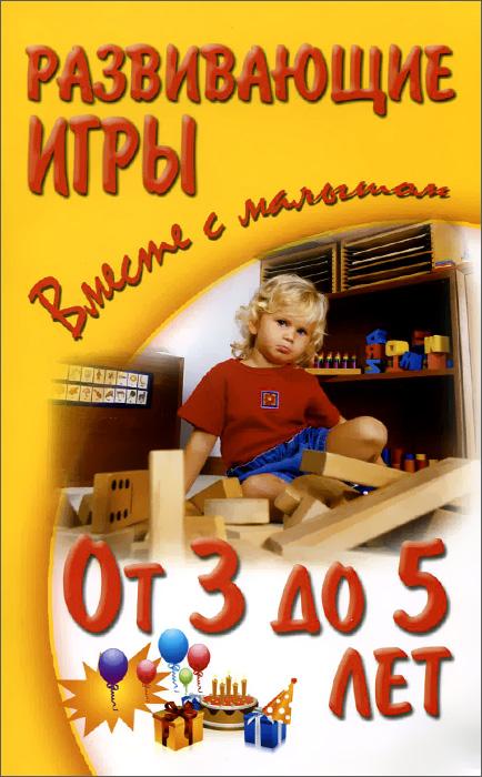 Развивающие игры вместе с малышом от 3 до 5 лет