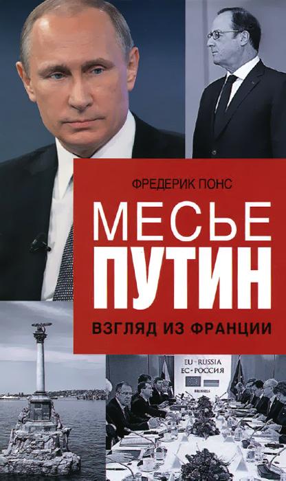 Месье Путин. Взгляд из Франции