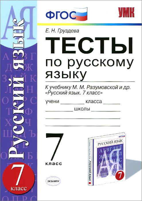 Русский язык. 7 класс. Тесты к учебнику М. М. Разумовской