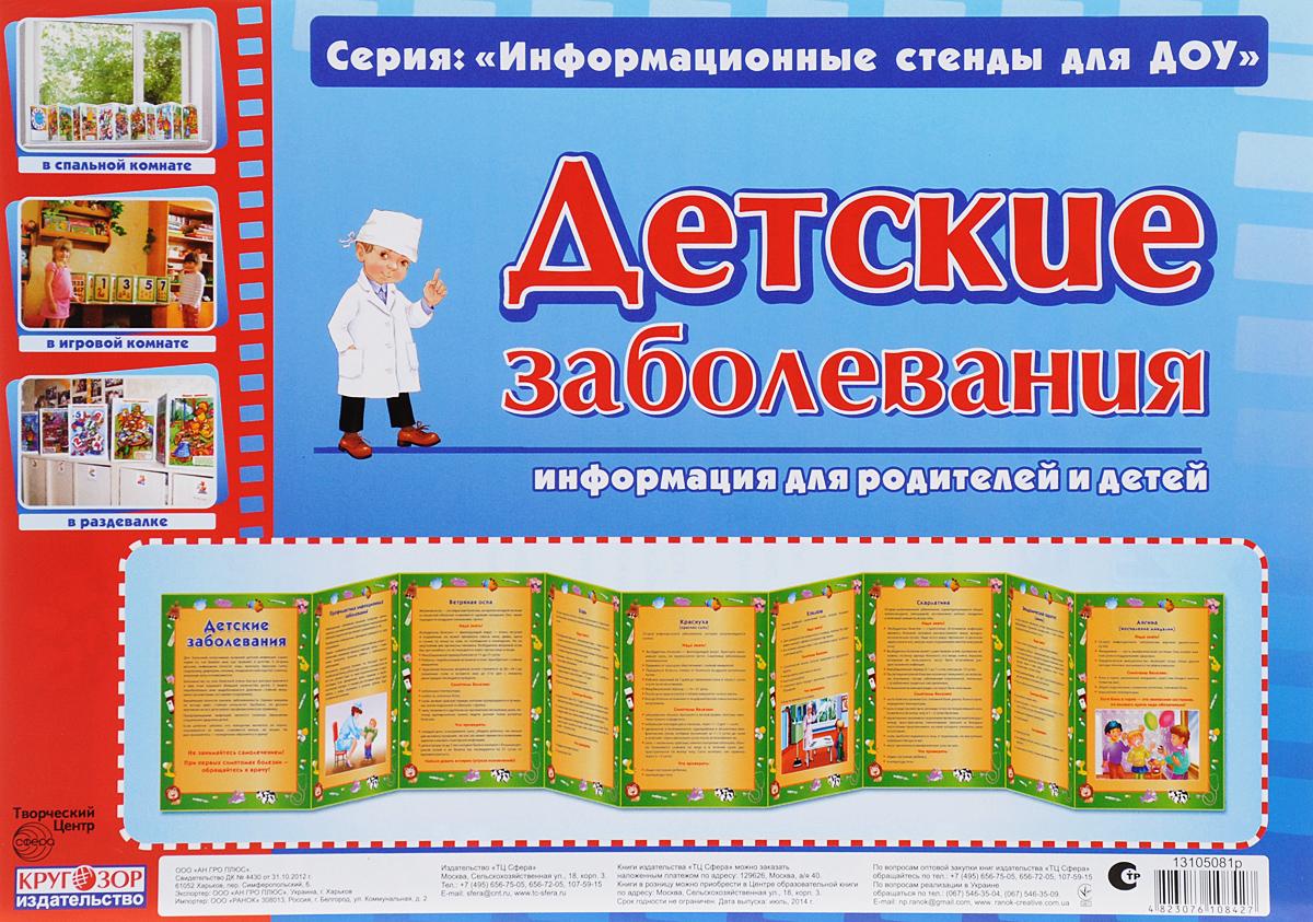 Детские заболевания12296407Для болезней, получивших название детских инфекций, характерно то, что болеют ими, как правило, в детстве. К острым детским инфекциям относят: корь, краснуху (красную сыпь), скарлатину, дифтерию, коклюш, эпидемический паротит (свинку), ветряную оспу и полиомиелит. Большинство этих болезней очень быстро распространяется и при этом поражает большое количество детей. У людей, переболевших ими, вырабатывается довольно стойкий иммунитет (исключение составляет скарлатина). Вакцинация помогла снизить заболеваемость. Однако вакцины не всегда дают стойкий иммунитет. Вдобавок, по разным причинам, не все дети имеют профилактическую прививку. Предупреждение инфекций является главным принципом сохранения здоровья детей. Если ребенок заболел, его поведение меняется: он плачет, отказывается от пищи, становится вялым, не играет. Не расстраивайтесь - немедленно обратитесь к врачу!