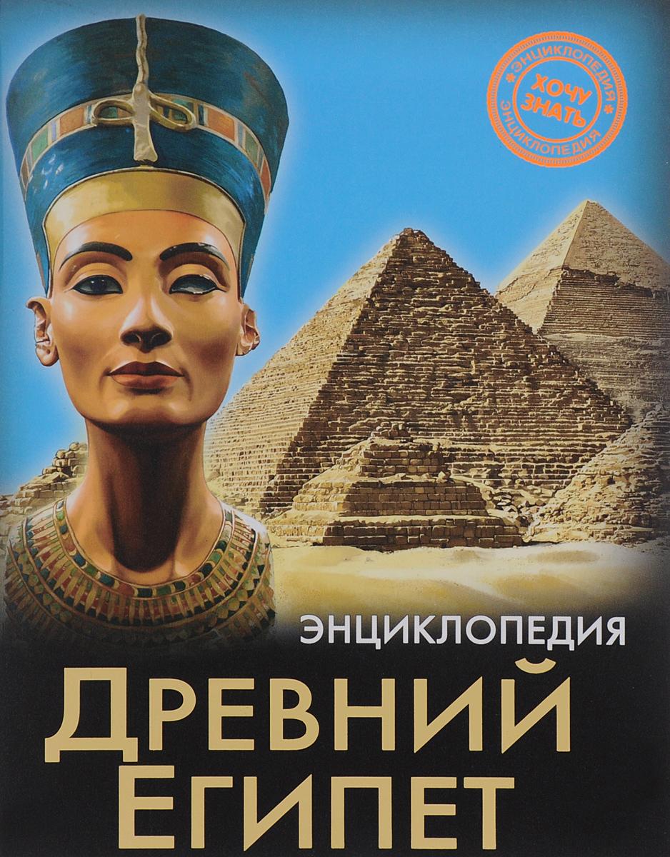 Наталья Демирова Энциклопедия. Древний Египет