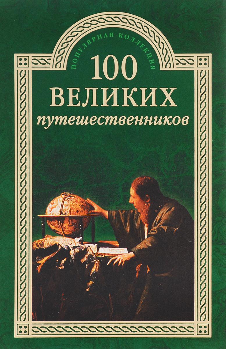 100 великих путешественников