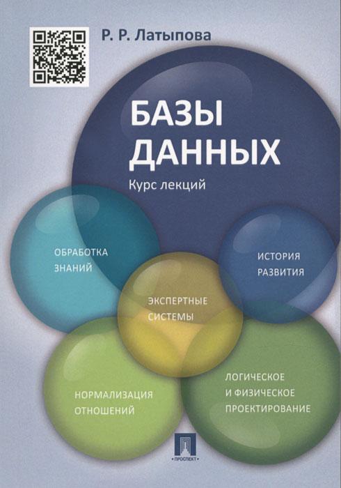 Базы данных. Курс лекций