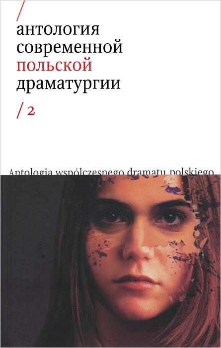 Антология современной польской драматургии 2