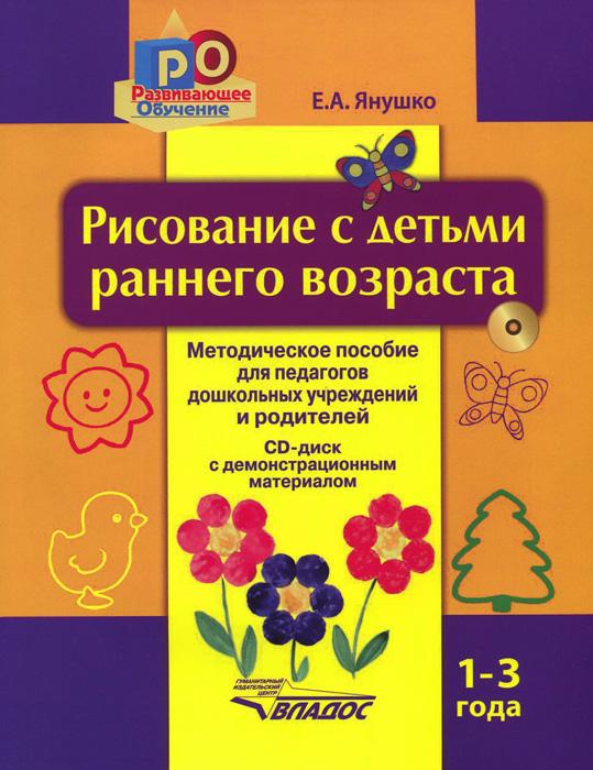 Рисование с детьми раннего возраста. 1-3 года (+ CD)