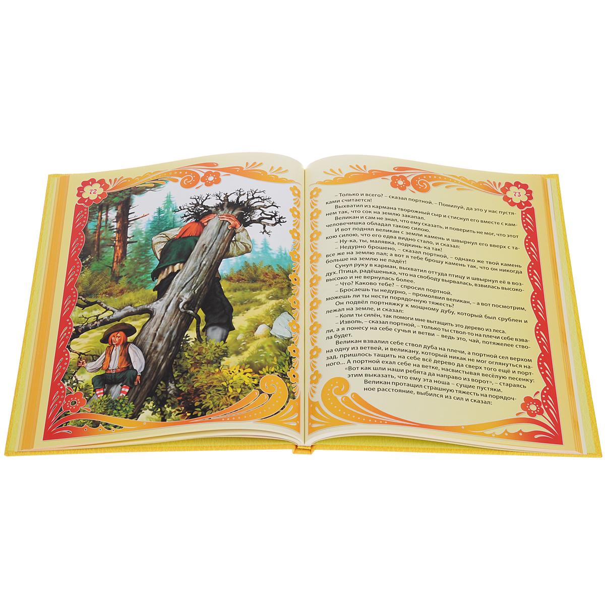 Лучшие сказки братьев Гримм