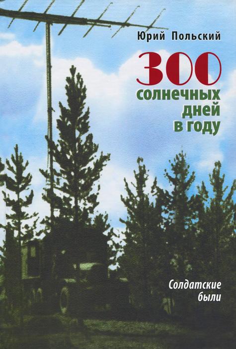 300 солнечных дней в году. Солдатские были