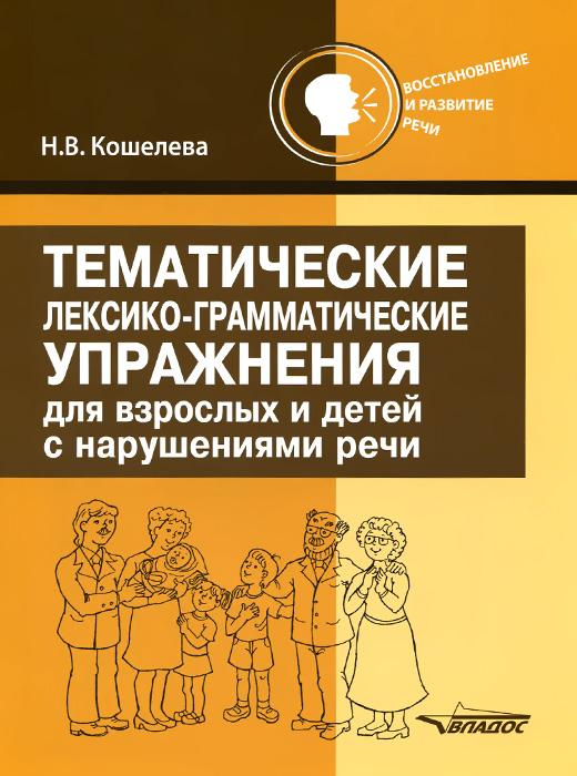 Тематические лексико-грамматические упражнения для взрослых и детей с нарушениями речи