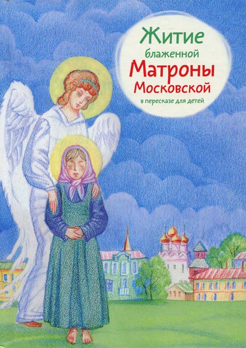 Житие блаженной Матроны Московской в пересказе для детей