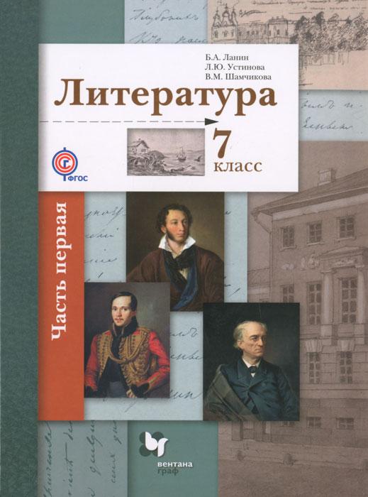 Литература. 7 класс. Учебник. В 2 частях. Часть 1