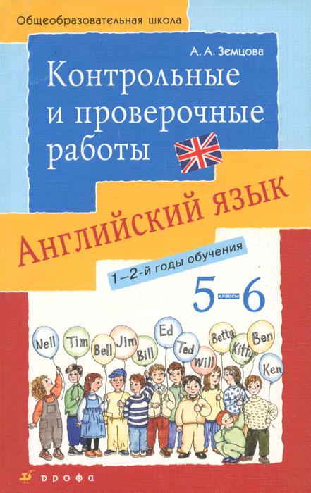 Английский язык. 5-6 классы. 1-2 годы обучения. Контрольные и проверочные работы